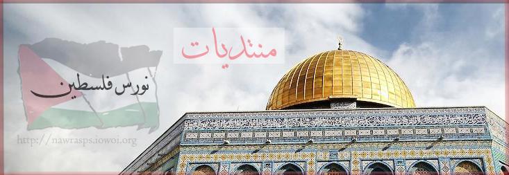 منتديات نورس فلسطين