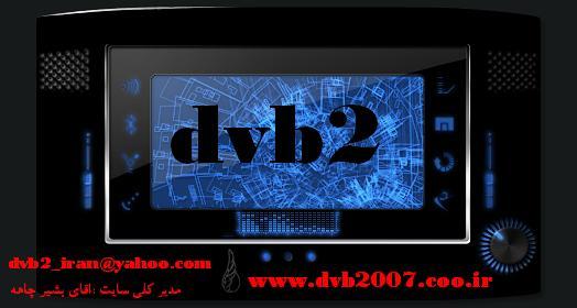 www.dvb2007.coo.ir