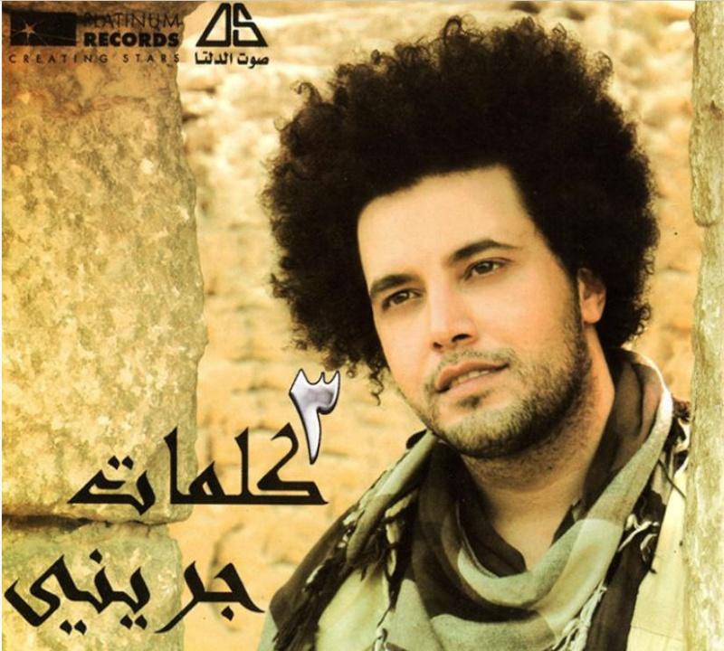 تحميل البوم عبد الفتاح الجرينى - 3 كلمات 2010