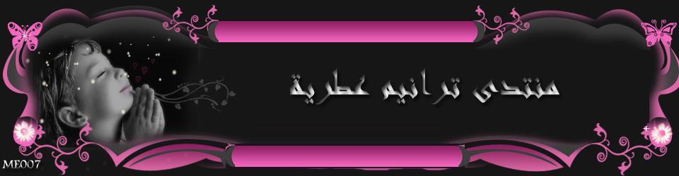 تــــــرانيم عطــــرية