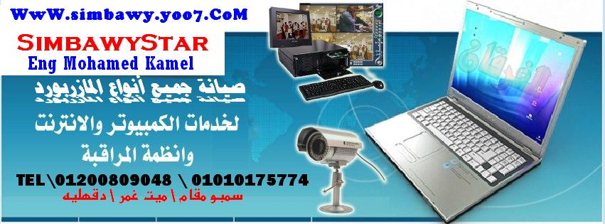 Welcome To Website Eng/Mohamed Kamel El seady
