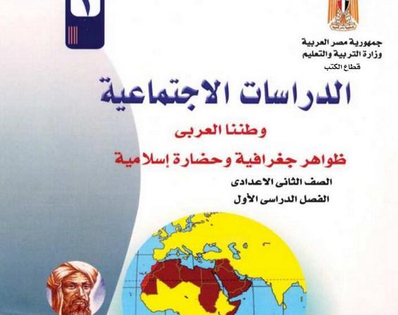 كتاب الوزارة الدراسات للصف الثانى الاعدادى الترم الاول