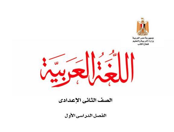 كتاب العربى للصف الثانى الاعدادى 2014