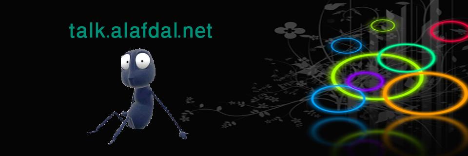 www.talk.alafdal.net