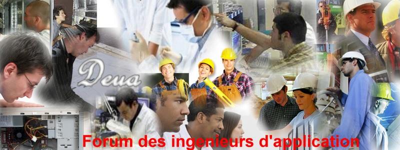 منتدى المهندس التطبيقي الجزائري