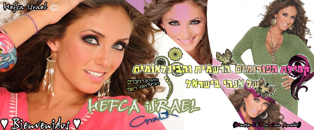 קהילת הפורומים הבינלאומית לאנהי בישראל.