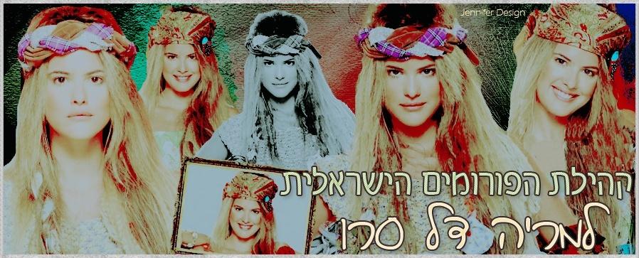 קהילת הפורומים הישראלית למריה דל סרו