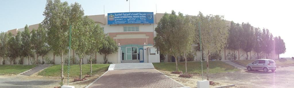 مدرسة العمداء الدولية