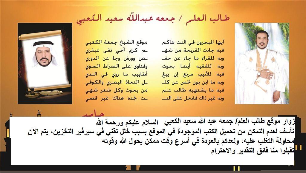 منتديات الشيخ \جمعه بن عبدالله بن سعيد ال عجلان الكعبي