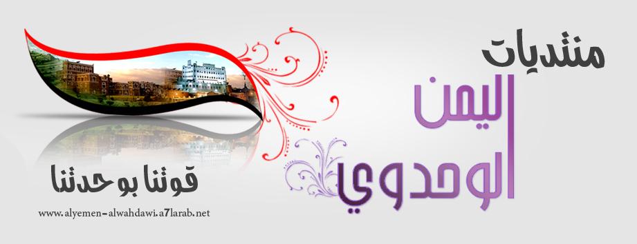 منتدى اليمن الوحدوي