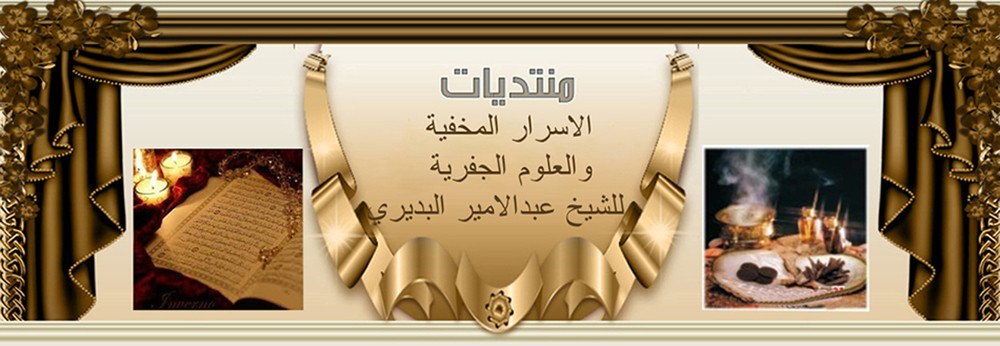 منتديات الاسرار المخفية والعلوم الجفرية للشيخ عبد الامير البديري