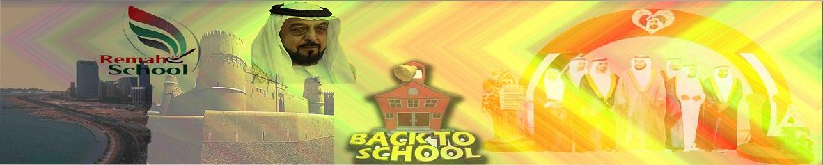 Remahschool