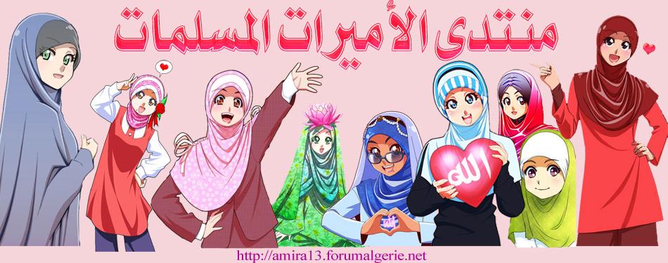 منتدى الأميرات المسلمات