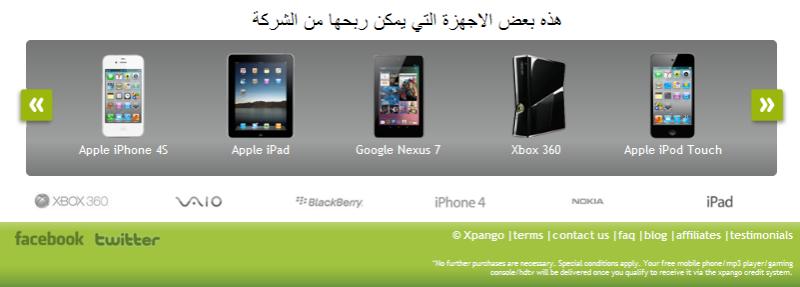 Xpango اربح ارقى انواع الموبايلات 314.png