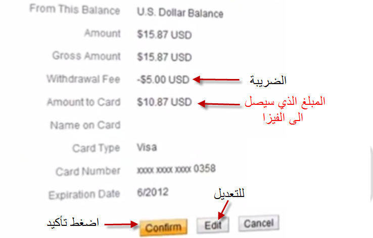 تحويل الاموال البايبال الفيزا بالصور 512.png