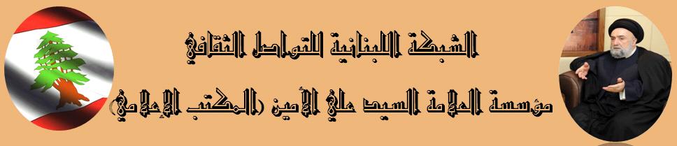 الشبكة اللبنانية للتواصل الثقافي