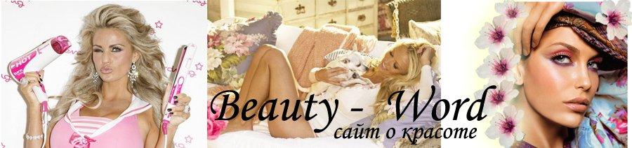 Сайт о красоте