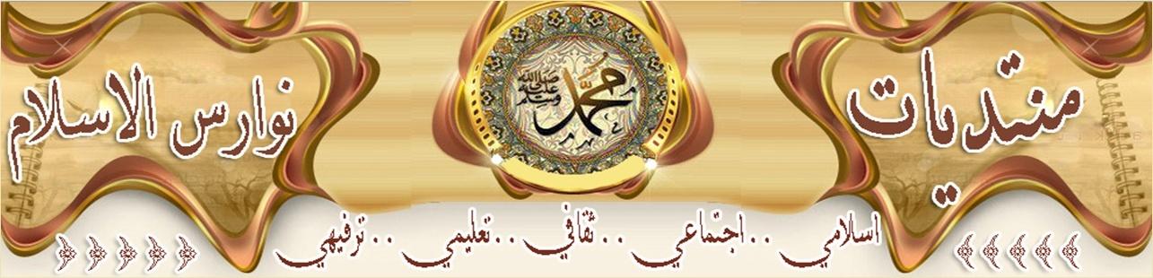 نوارس الاسلام