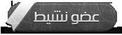 .:: عضو نشيط ::.