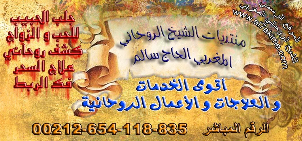 أكبر شيخ روحاني مغربي جلب الحبيب - علاج السحر-كشف روحاني - دفائن و كنوز